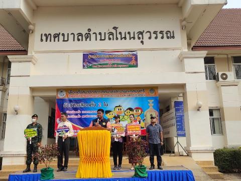 กิจกรรมรณรงค์ประชาสัมพันธ์การเลือกตั้งสมาชิกสภาเทศบาลและนายกเทศมนตรี