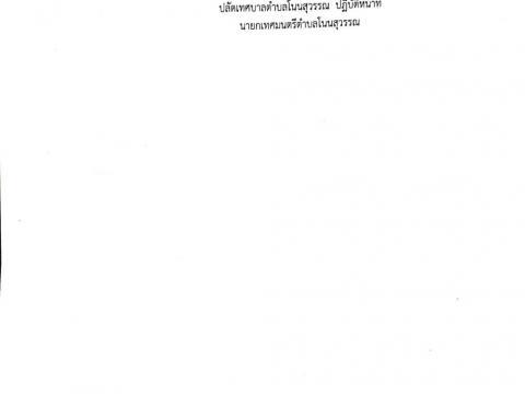 กิจกรรมเสาธงแห่งการเรียนรู้ ประจำปี พ.ศ. 2564